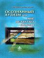 http://detiangeli.ru/book/autizm.jpg