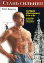 http://detiangeli.ru/book/beStrong.jpg