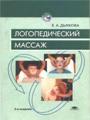 http://detiangeli.ru/book/dyakova.jpg