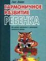 http://detiangeli.ru/book/garmon.jpg