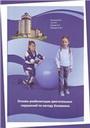 http://detiangeli.ru/book/kozayvkin1.jpg