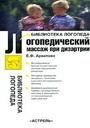 http://detiangeli.ru/book/logopedi_a_1.jpg