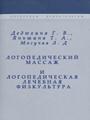 http://detiangeli.ru/book/logov.jpg