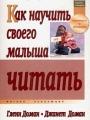 http://detiangeli.ru/book/nauchit.jpg
