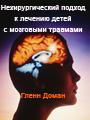 http://detiangeli.ru/book/neurodom.jpg