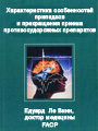 http://detiangeli.ru/book/notpripadki.jpg