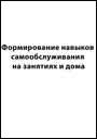 http://detiangeli.ru/book/oso3.jpg
