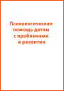 http://detiangeli.ru/book/oso4.jpg