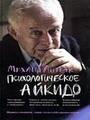 http://detiangeli.ru/book/psi_aikido.jpg