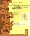 http://detiangeli.ru/book/rebdcp.jpg