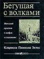 http://detiangeli.ru/book/skazaniyah.jpg