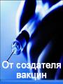 http://detiangeli.ru/book/vakcins.jpg