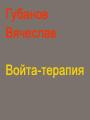 http://detiangeli.ru/book/voito.jpg
